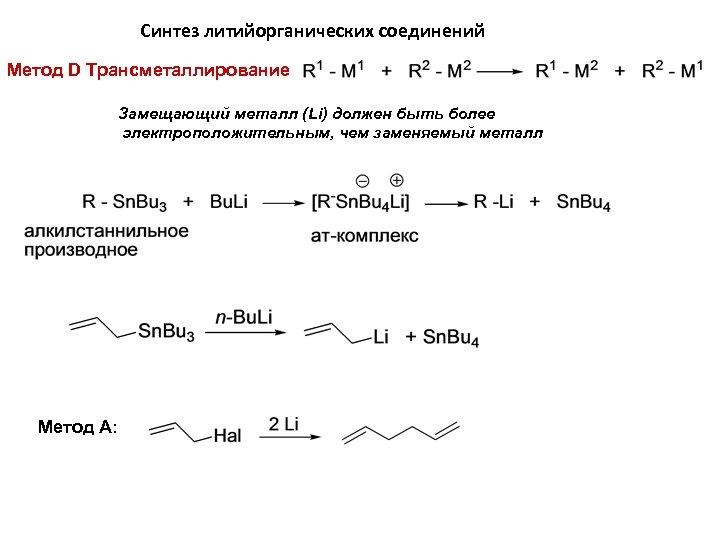 Синтез литийорганических соединений Метод D Трансметаллирование Замещающий металл (Li) должен быть более электроположительным, чем