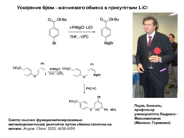 Ускорение бром - магниевого обмена в присутствии Li. Cl Синтез высоко функционализированных магнийорганических реагентов