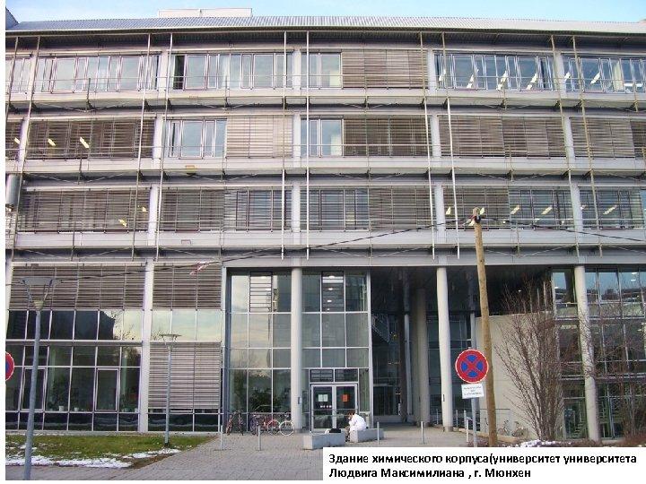 Здание химического корпуса(университета Людвига Максимилиана , г. Мюнхен