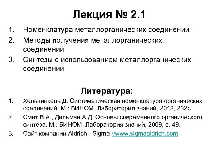 Лекция № 2. 1 1. 2. 3. Номенклатура металлорганических соединений. Методы получения металлорганических. соединений.