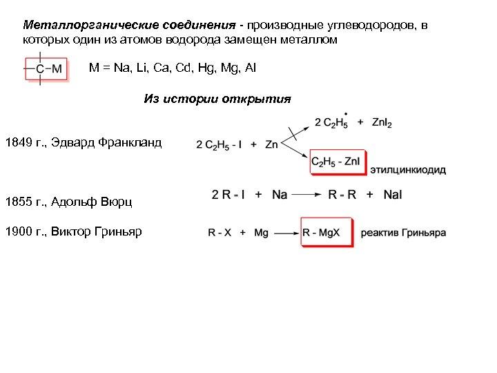Металлорганическиe соединения - производные углеводородов, в которых один из атомов водорода замещен металлом М
