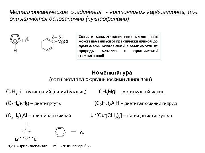 Металлорганические соединения - «источники» карбоанионов, т. е. они являются основаниями (нуклеофилами) Связь в металлорганических