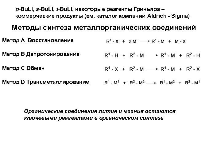 n-Bu. Li, s-Bu. Li, t-Bu. Li, некоторые реагенты Гриньяра – коммерческие продукты (см. каталог