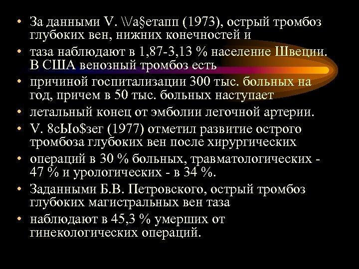 • За данными V. \/а§етапп (1973), острый тромбоз глубоких вен, нижних конечностей и