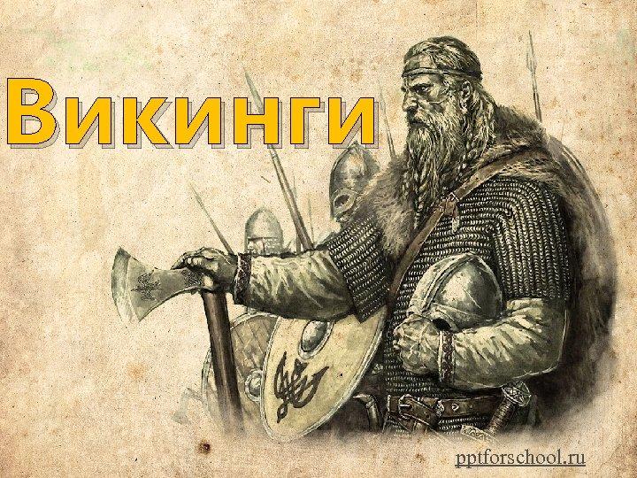 Викинги pptforschool. ru