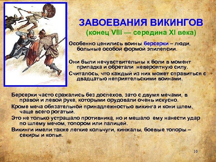 ЗАВОЕВАНИЯ ВИКИНГОВ (конец VIII — середина XI века) Особенно ценились воины берсерки – люди,