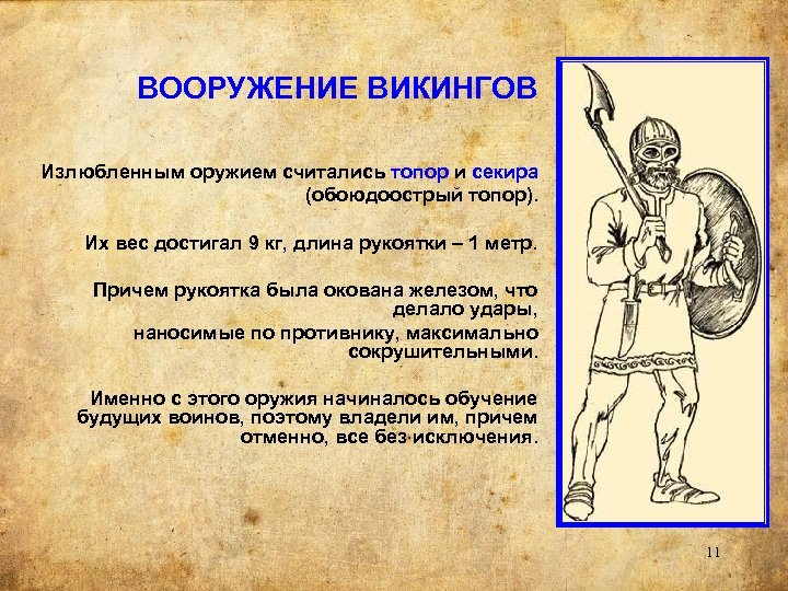 ВООРУЖЕНИЕ ВИКИНГОВ Излюбленным оружием считались топор и секира (обоюдоострый топор). Их вес достигал 9