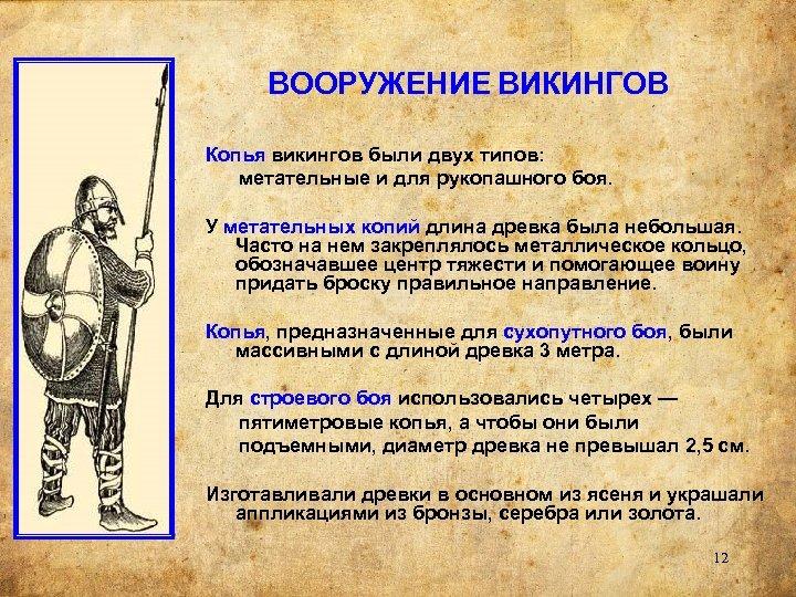 ВООРУЖЕНИЕ ВИКИНГОВ Копья викингов были двух типов: метательные и для рукопашного боя. У метательных