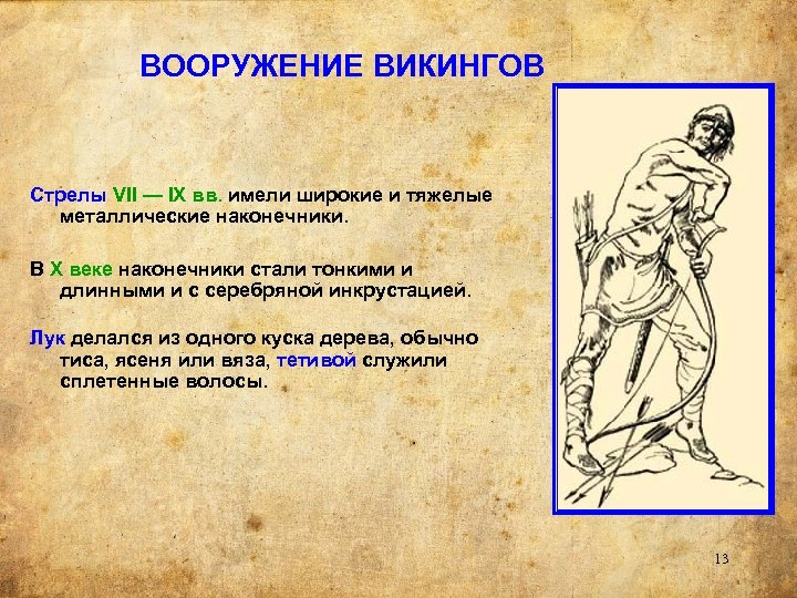 ВООРУЖЕНИЕ ВИКИНГОВ Стрелы VII — IX вв. имели широкие и тяжелые металлические наконечники. В