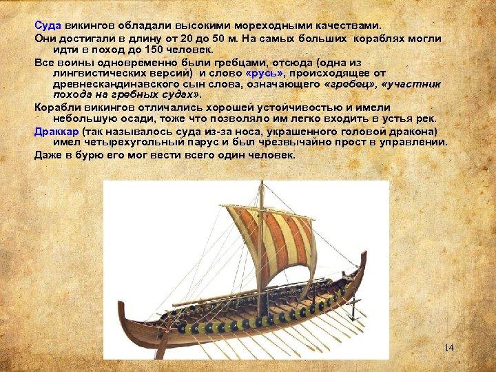 Суда викингов обладали высокими мореходными качествами. Они достигали в длину от 20 до 50