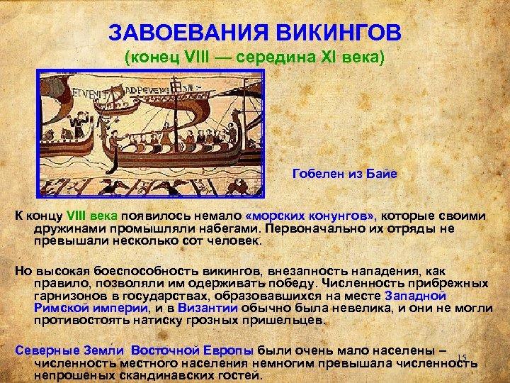 ЗАВОЕВАНИЯ ВИКИНГОВ (конец VIII — середина XI века) Гобелен из Байе К концу VIII
