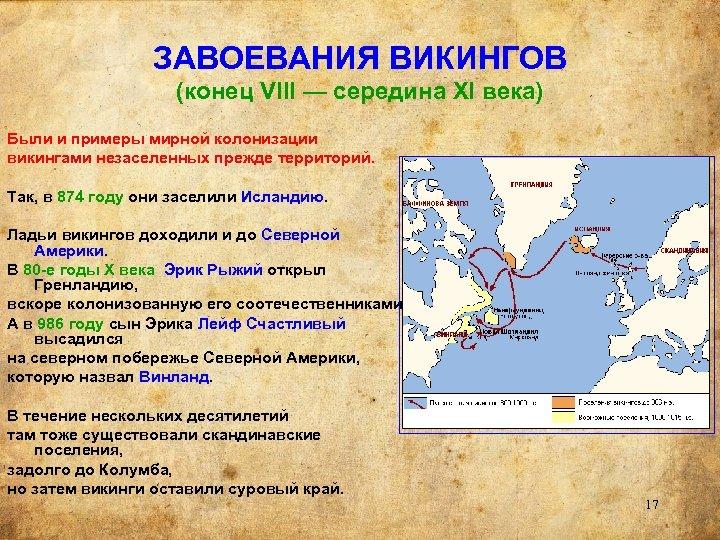 ЗАВОЕВАНИЯ ВИКИНГОВ (конец VIII — середина XI века) Были и примеры мирной колонизации викингами