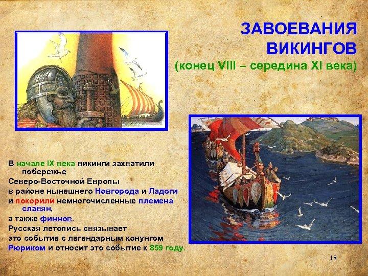 ЗАВОЕВАНИЯ ВИКИНГОВ (конец VIII – середина XI века) В начале IX века викинги захватили