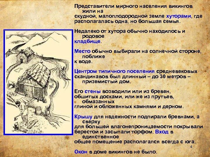 Представители мирного населения викингов жили на скудной, малоплодородной земле хуторами, где располагалась одна, но