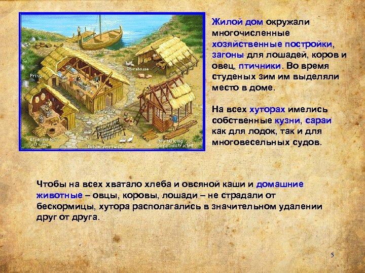 Жилой дом окружали многочисленные хозяйственные постройки, загоны для лошадей, коров и овец, птичники. Во