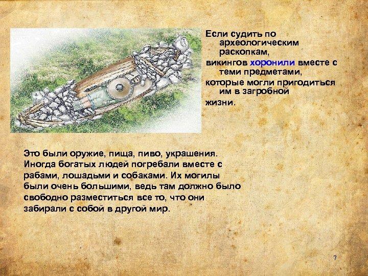 Если судить по археологическим раскопкам, викингов хоронили вместе с теми предметами, которые могли пригодиться