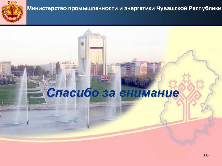 Министерство промышленности и энергетики Чувашской Республики Спасибо за внимание 18