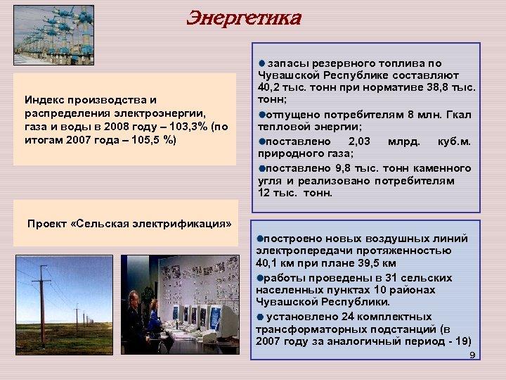 Энергетика Индекс производства и распределения электроэнергии, газа и воды в 2008 году – 103,