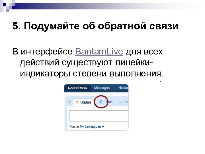 5. Подумайте об обратной связи В интерфейсе Bantam. Live для всех действий существуют линейкииндикаторы