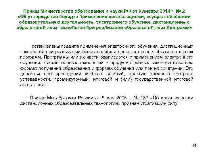 Приказ Министерства образования и науки РФ от 9 января 2014 г. № 2 «Об