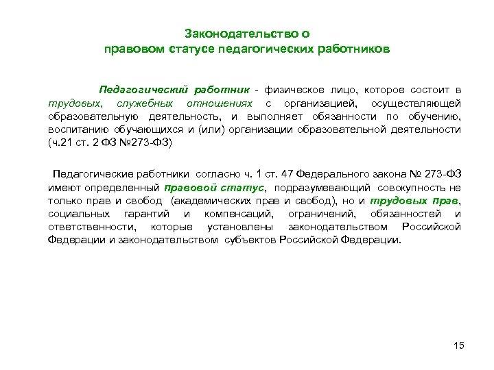 Законодательство о правовом статусе педагогических работников Педагогический работник - физическое лицо, которое состоит в
