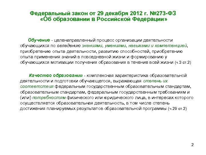 Федеральный закон от 29 декабря 2012 г. № 273 -ФЗ «Об образовании в Российской