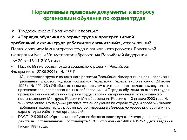 Нормативные правовые документы к вопросу организации обучения по охране труда Ø Трудовой кодекс Российской