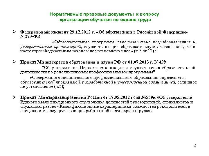 Нормативные правовые документы к вопросу организации обучения по охране труда Ø Федеральный закон от