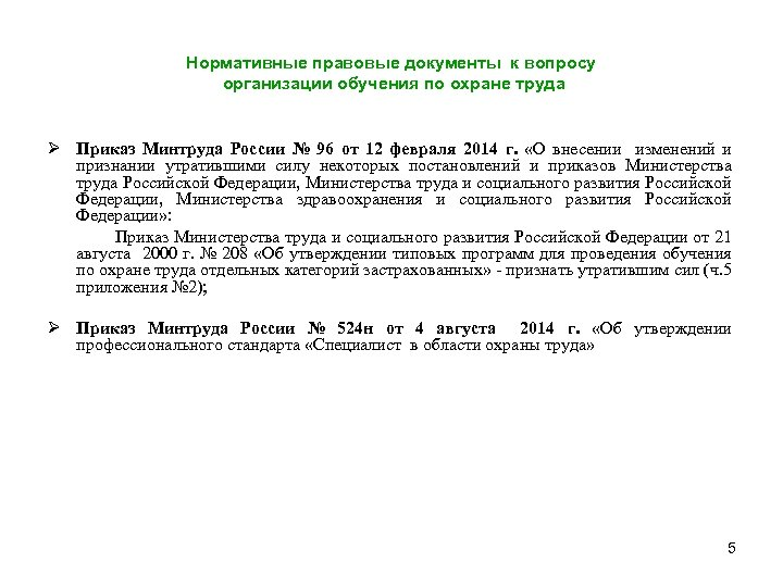 Нормативные правовые документы к вопросу организации обучения по охране труда Ø Приказ Минтруда России