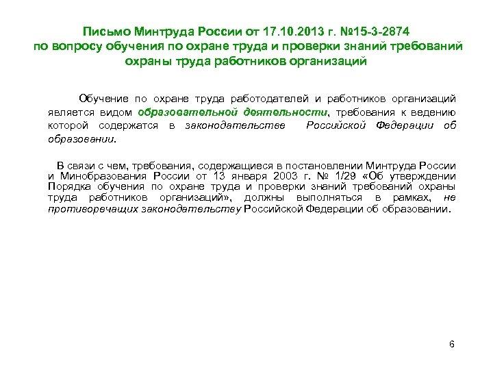 Письмо Минтруда России от 17. 10. 2013 г. № 15 -3 -2874 по вопросу