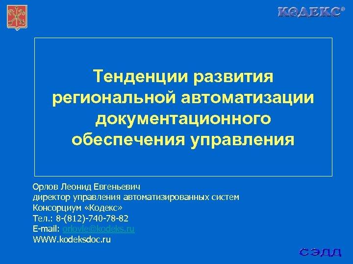 Тенденции развития региональной автоматизации документационного обеспечения управления Орлов Леонид Евгеньевич директор управления автоматизированных систем