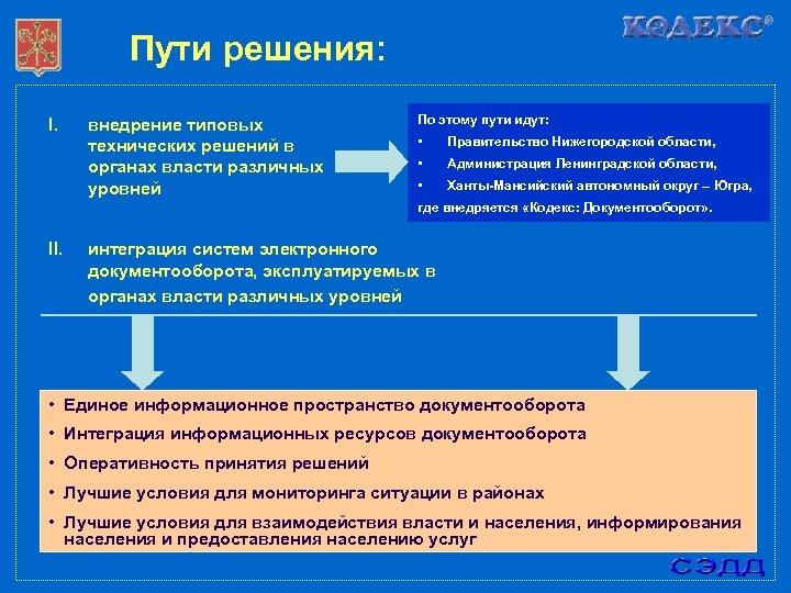 Пути решения: I. внедрение типовых технических решений в органах власти различных уровней По этому