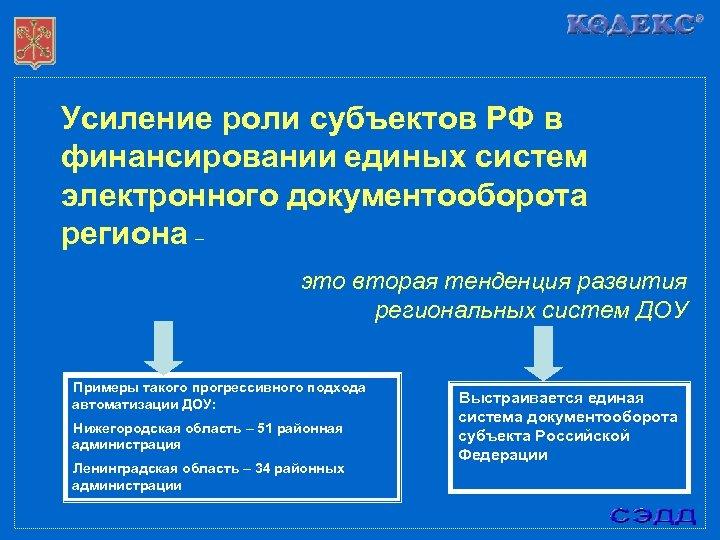 Усиление роли субъектов РФ в финансировании единых систем электронного документооборота региона – это вторая