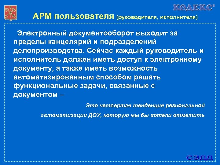 АРМ пользователя (руководителя, исполнителя) Электронный документооборот выходит за пределы канцелярий и подразделений делопроизводства. Сейчас