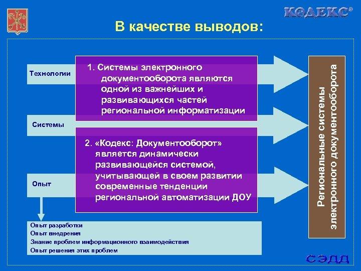 Технологии 1. Системы электронного документооборота являются одной из важнейших и развивающихся частей региональной информатизации