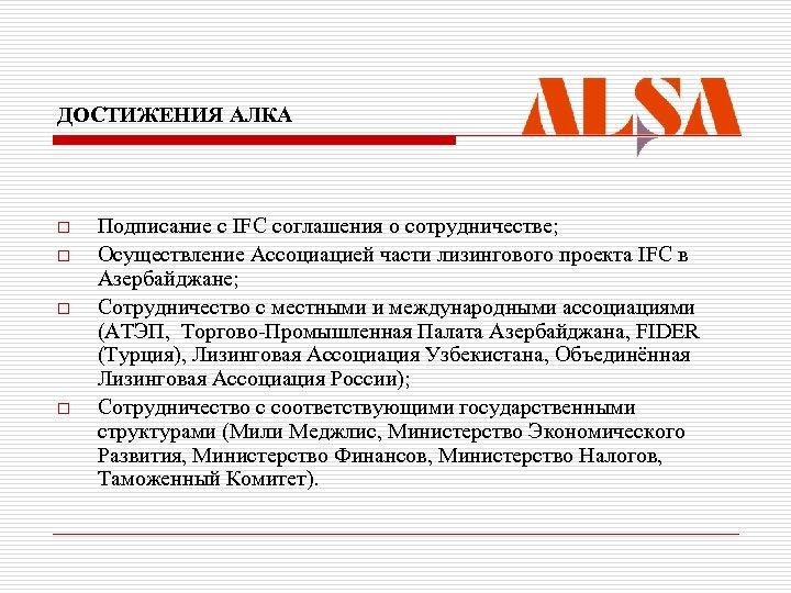 ДОСТИЖЕНИЯ АЛКА o o Подписание с IFC соглашения о сотрудничестве; Осуществление Ассоциацией части лизингового