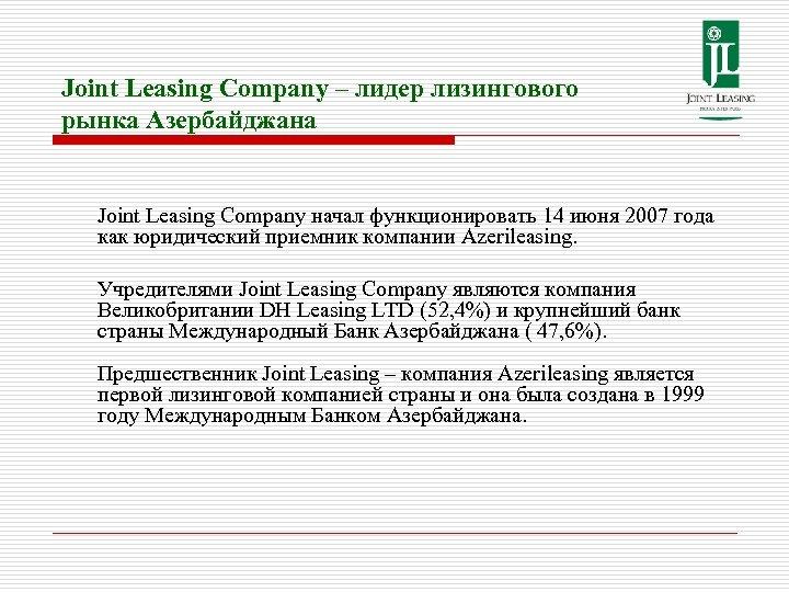 Joint Leasing Company – лидер лизингового рынка Азербайджана Joint Leasing Company начал функционировать 14