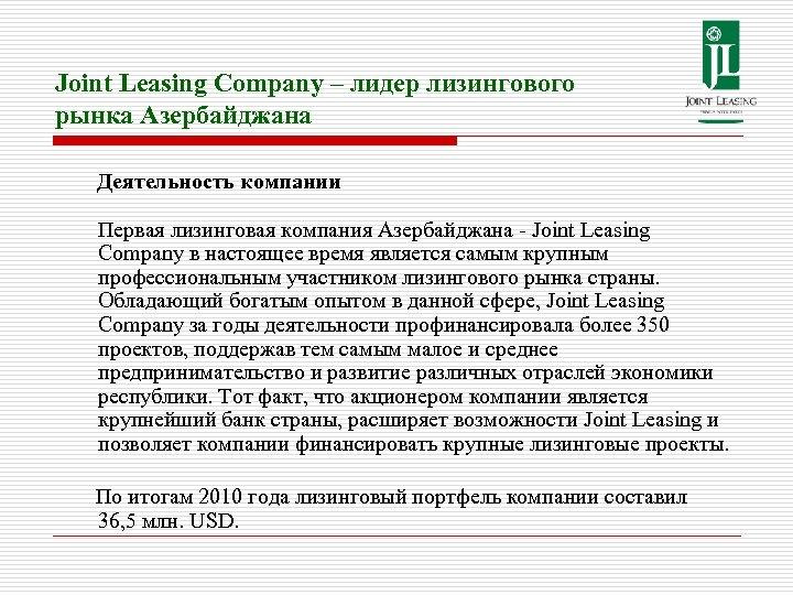 Joint Leasing Company – лидер лизингового рынка Азербайджана Деятельность компании Первая лизинговая компания Азербайджана
