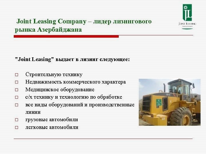 Joint Leasing Company – лидер лизингового рынка Азербайджана