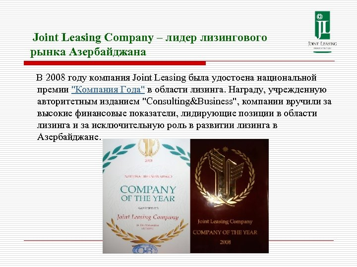 Joint Leasing Company – лидер лизингового рынка Азербайджана В 2008 году компания Joint Leasing
