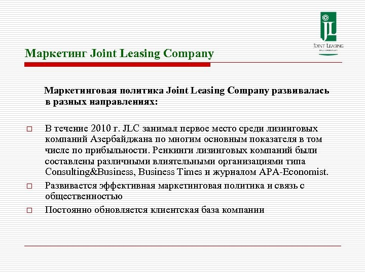 Маркетинг Joint Leasing Company Маркетинговая политика Joint Leasing Company развивалась в разных направлениях: o