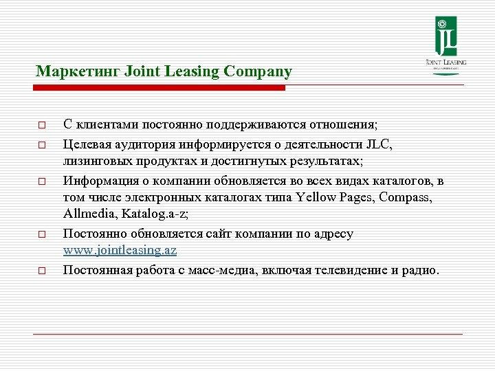 Маркетинг Joint Leasing Company o o o С клиентами постоянно поддерживаются отношения; Целевая аудитория