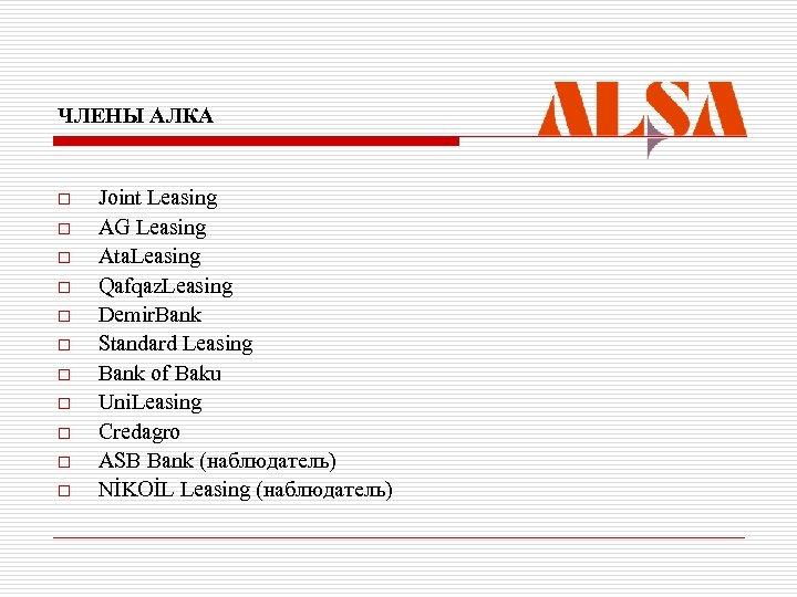 ЧЛЕНЫ АЛКА o o o Joint Leasing AG Leasing Ata. Leasing Qafqaz. Leasing Demir.