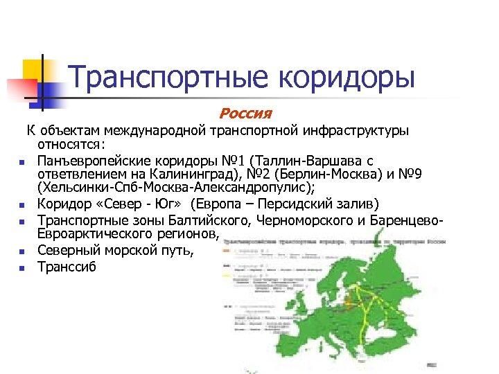 Транспортные коридоры Россия К объектам международной транспортной инфраструктуры относятся: n Панъевропейские коридоры № 1