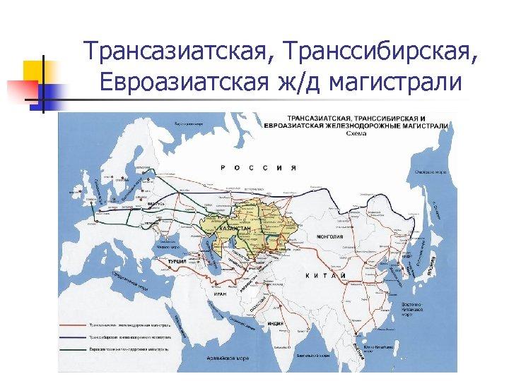 Трансазиатская, Транссибирская, Евроазиатская ж/д магистрали