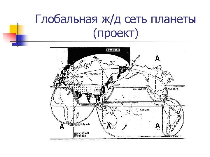 Глобальная ж/д сеть планеты (проект)