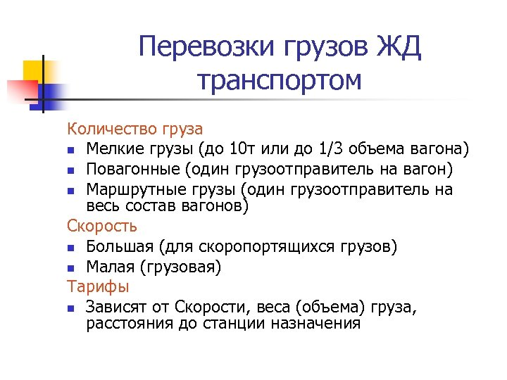 Перевозки грузов ЖД транспортом Количество груза n Мелкие грузы (до 10 т или до