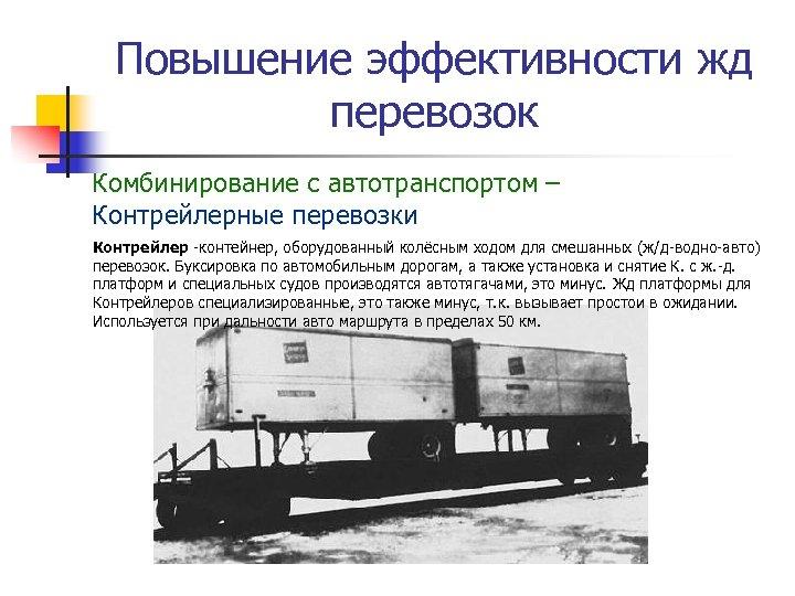 Повышение эффективности жд перевозок Комбинирование с автотранспортом – Контрейлерные перевозки Контрейлер -контейнер, оборудованный колёсным