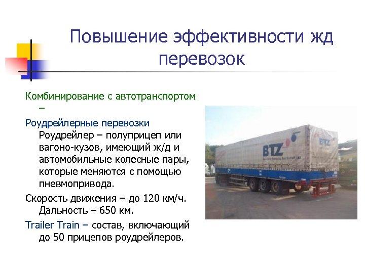 Повышение эффективности жд перевозок Комбинирование с автотранспортом – Роудрейлерные перевозки Роудрейлер – полуприцеп или
