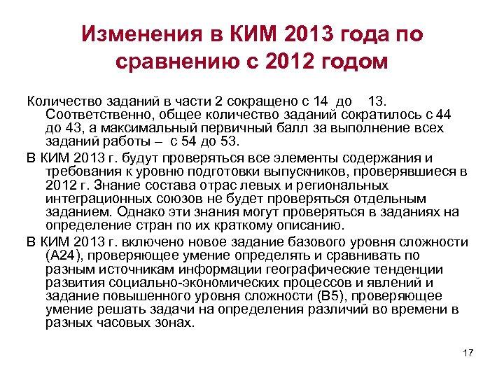 Изменения в КИМ 2013 года по сравнению с 2012 годом Количество заданий в части